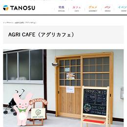 2018年8月 地域情報サイト「TANOSU」掲載