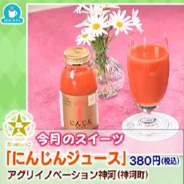 2019年4月 サンテレビ「ひょうご発信!」人参ジュース出演